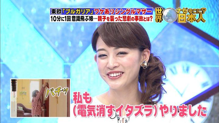 2017年11月06日新井恵理那の画像37枚目