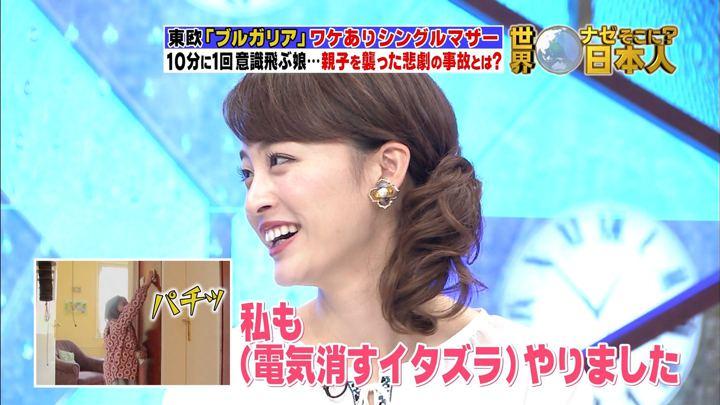 2017年11月06日新井恵理那の画像38枚目