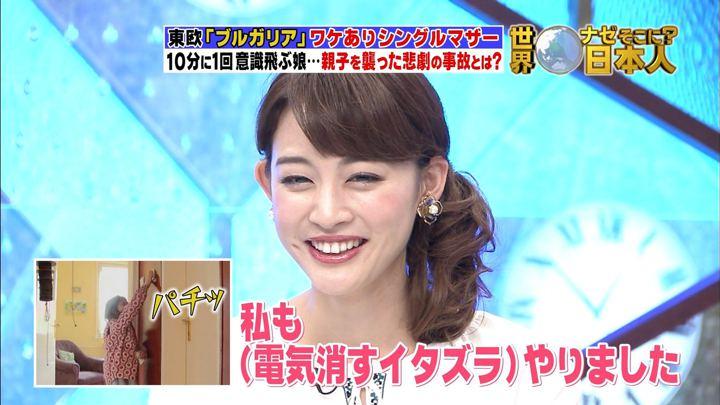 2017年11月06日新井恵理那の画像39枚目
