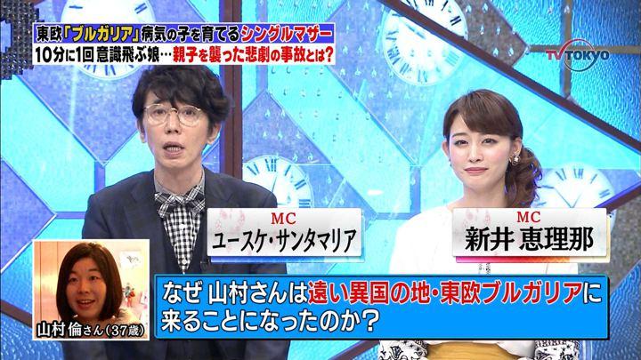 2017年11月06日新井恵理那の画像42枚目