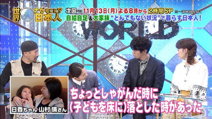 2017年11月06日新井恵理那の画像45枚目