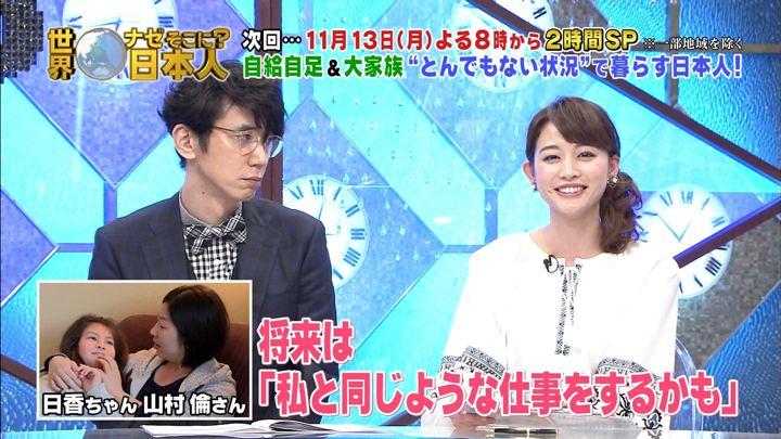 2017年11月06日新井恵理那の画像49枚目