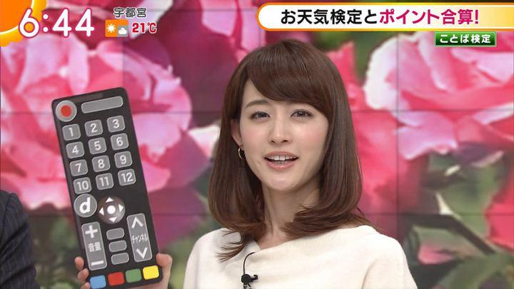 2017年11月07日新井恵理那の画像24枚目