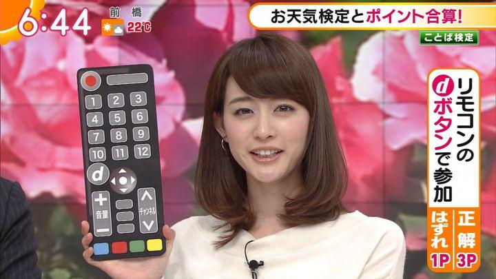 2017年11月07日新井恵理那の画像26枚目