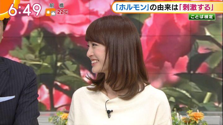 2017年11月07日新井恵理那の画像30枚目