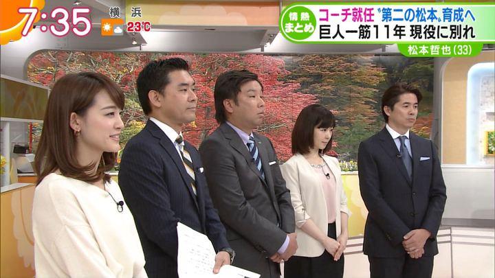 2017年11月07日新井恵理那の画像31枚目