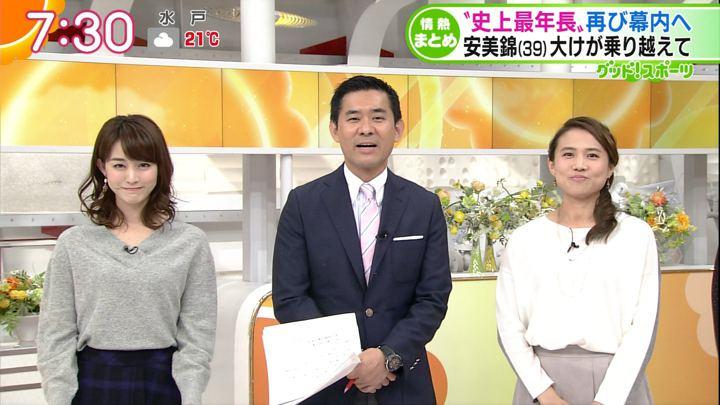 2017年11月08日新井恵理那の画像39枚目