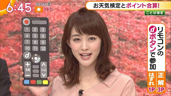 2017年11月09日新井恵理那の画像30枚目