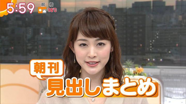 2017年11月10日新井恵理那の画像14枚目