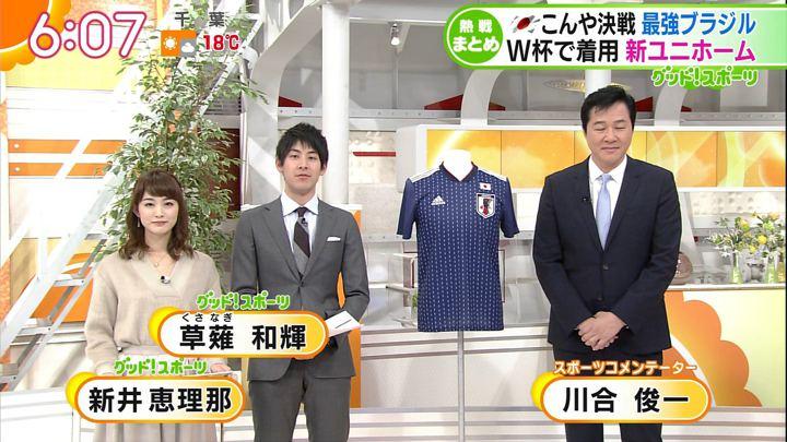 2017年11月10日新井恵理那の画像15枚目