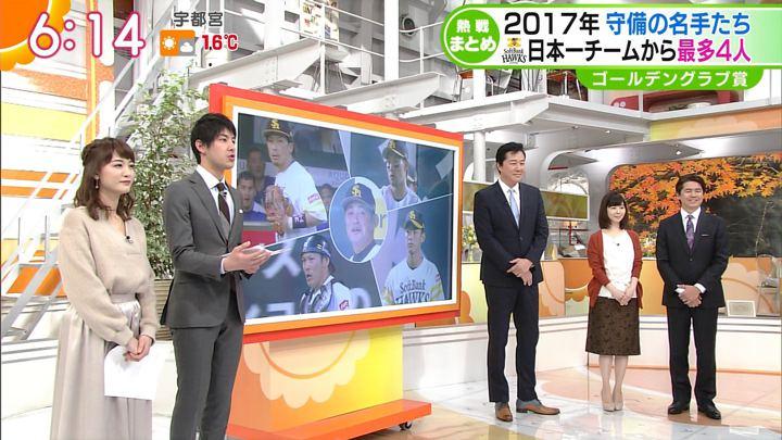 2017年11月10日新井恵理那の画像19枚目