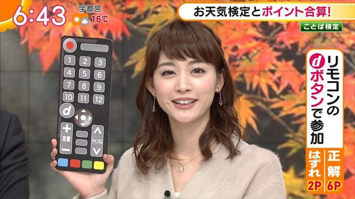 2017年11月10日新井恵理那の画像24枚目