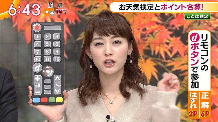 2017年11月10日新井恵理那の画像26枚目