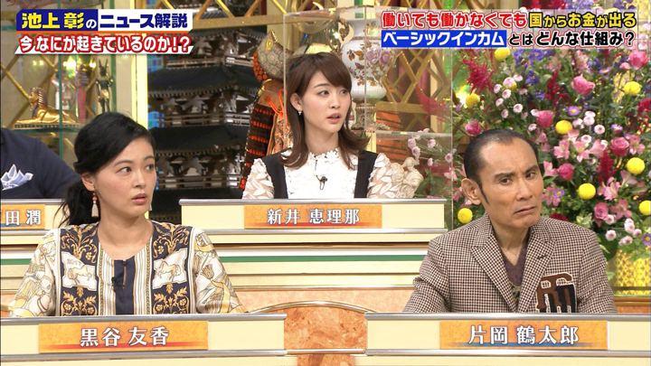 2017年11月11日新井恵理那の画像06枚目