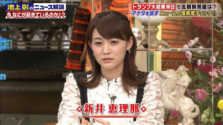 2017年11月11日新井恵理那の画像14枚目