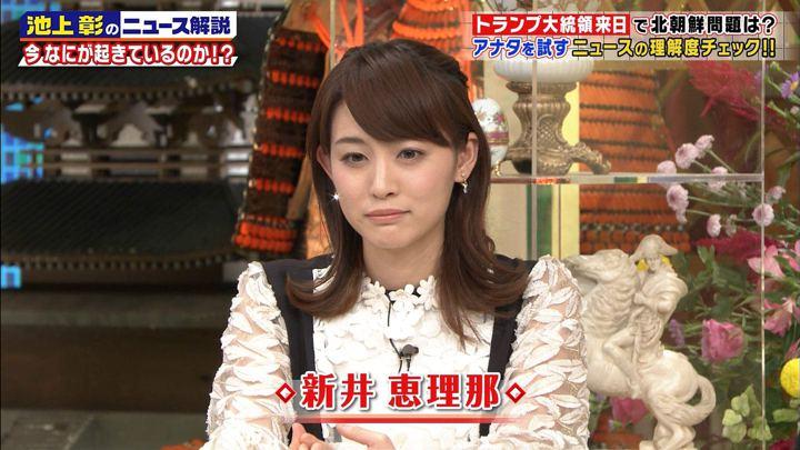 2017年11月11日新井恵理那の画像15枚目