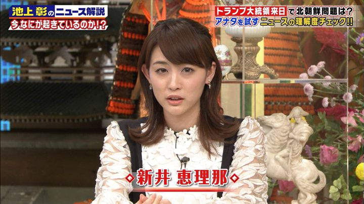 2017年11月11日新井恵理那の画像16枚目