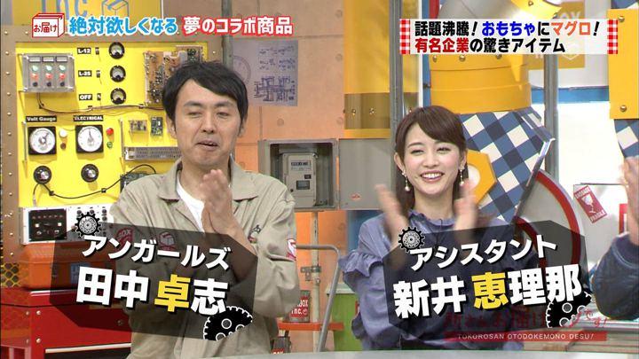 2017年11月12日新井恵理那の画像01枚目