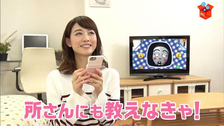 2017年11月12日新井恵理那の画像12枚目