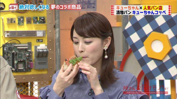 2017年11月12日新井恵理那の画像19枚目