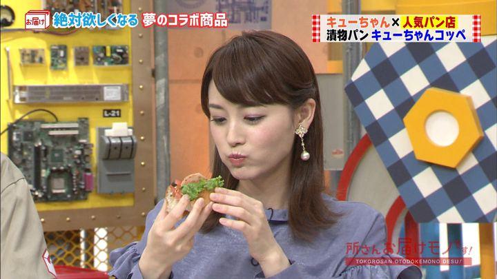 2017年11月12日新井恵理那の画像20枚目