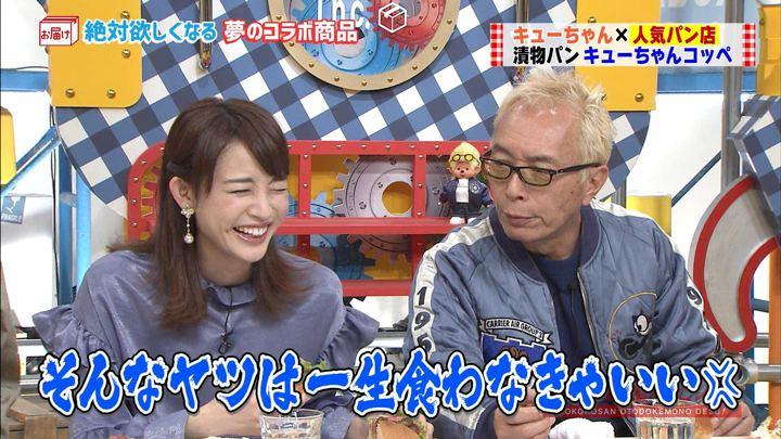 2017年11月12日新井恵理那の画像24枚目