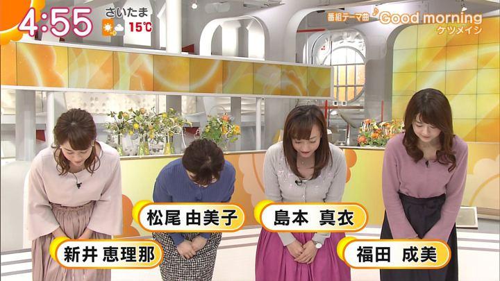 2017年11月13日新井恵理那の画像02枚目