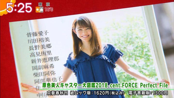 2017年11月13日新井恵理那の画像24枚目