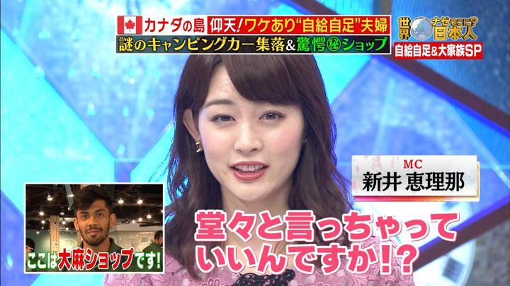 2017年11月13日新井恵理那の画像42枚目