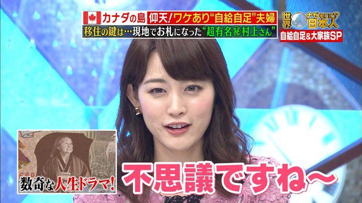 2017年11月13日新井恵理那の画像50枚目