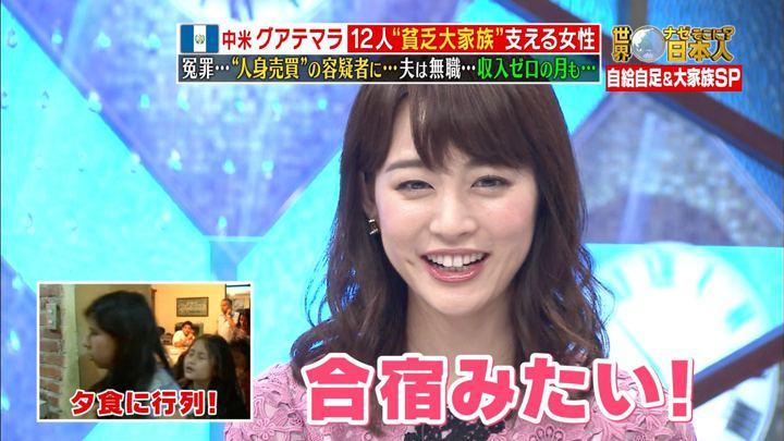 2017年11月13日新井恵理那の画像51枚目