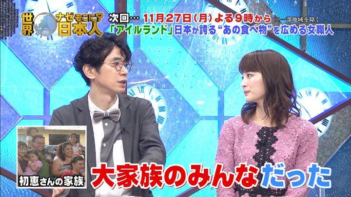 2017年11月13日新井恵理那の画像54枚目