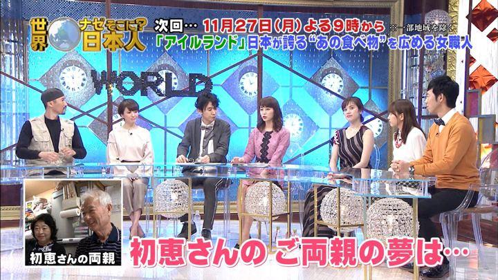 2017年11月13日新井恵理那の画像55枚目