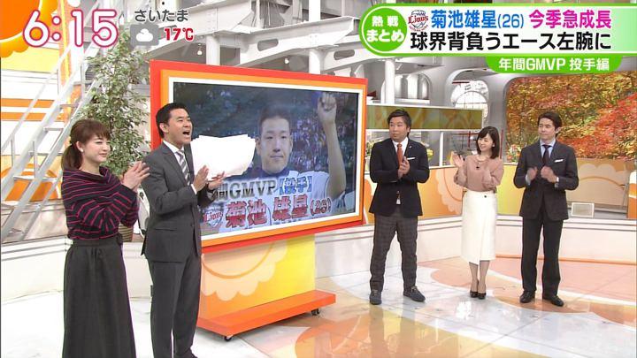 2017年11月14日新井恵理那の画像27枚目