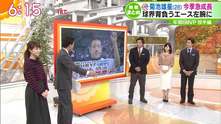 2017年11月14日新井恵理那の画像28枚目