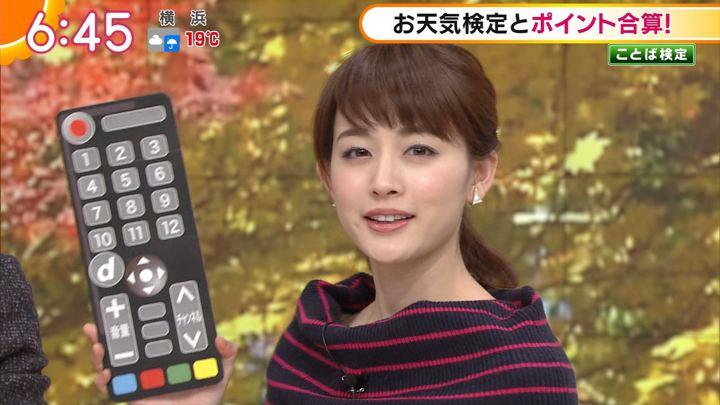 2017年11月14日新井恵理那の画像30枚目