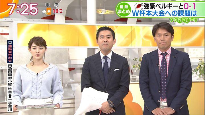 2017年11月15日新井恵理那の画像02枚目