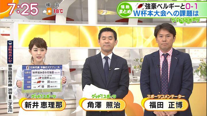 2017年11月15日新井恵理那の画像05枚目