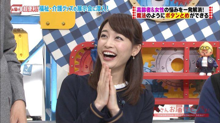 2017年11月19日新井恵理那の画像10枚目