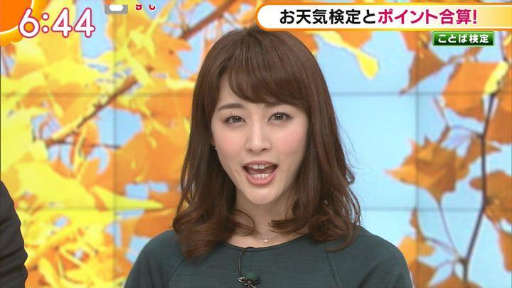 2017年11月20日新井恵理那の画像20枚目