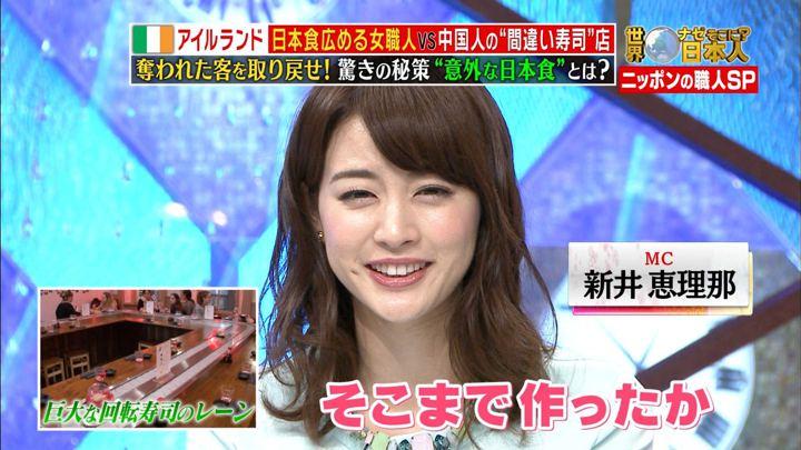 2017年11月27日新井恵理那の画像34枚目