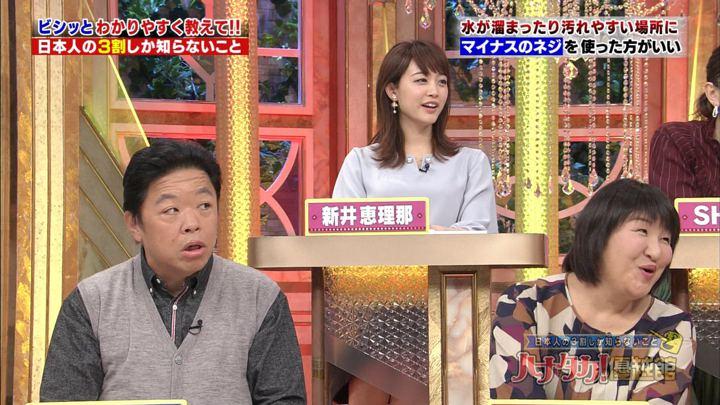 2017年11月30日新井恵理那の画像64枚目