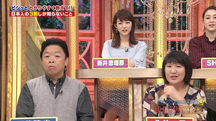 2017年11月30日新井恵理那の画像65枚目