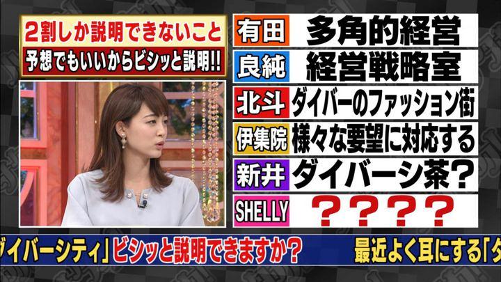 2017年11月30日新井恵理那の画像68枚目