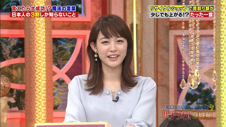 2017年11月30日新井恵理那の画像75枚目
