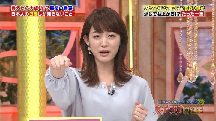 2017年11月30日新井恵理那の画像76枚目