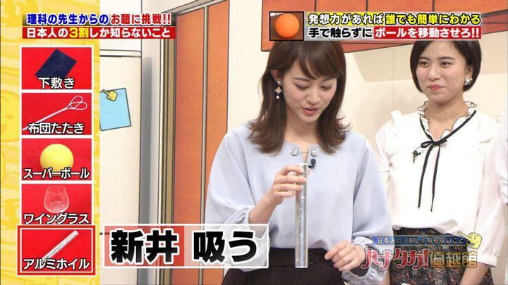2017年11月30日新井恵理那の画像80枚目