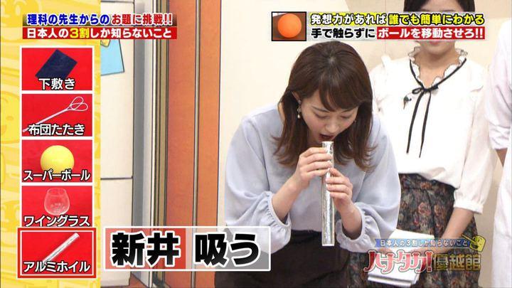 2017年11月30日新井恵理那の画像81枚目