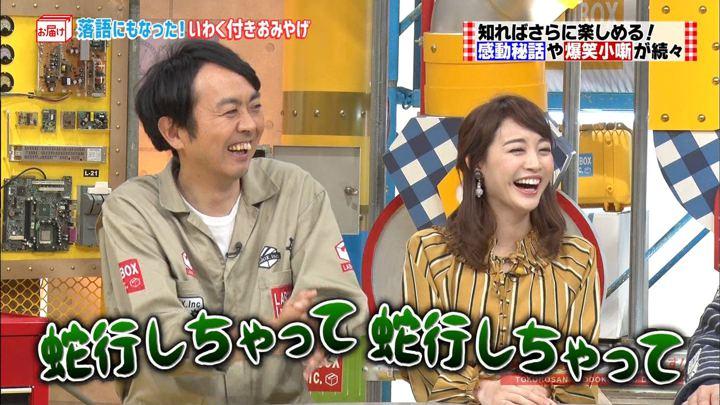 2017年12月03日新井恵理那の画像02枚目