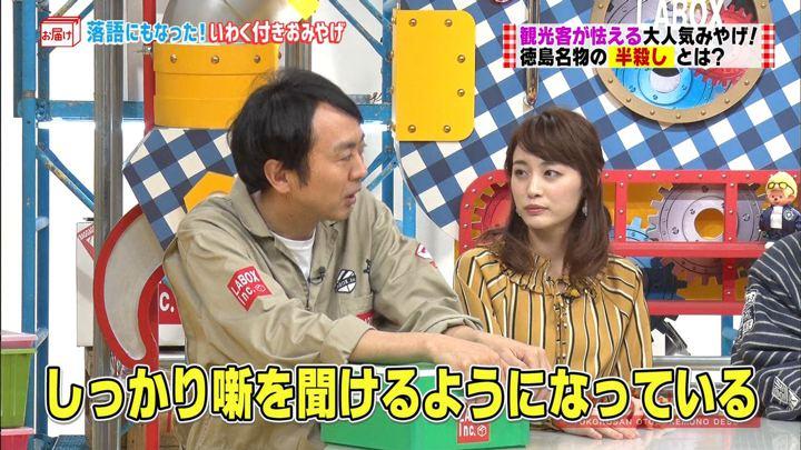 2017年12月03日新井恵理那の画像17枚目